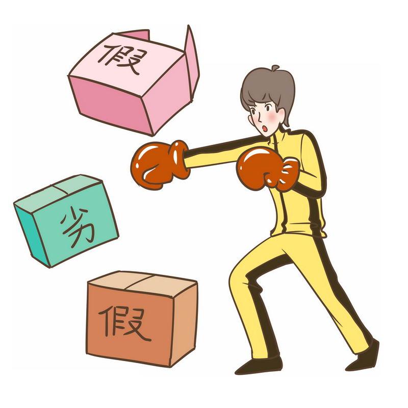 卡通李小龙拳击手315打假打击假冒伪劣产品1717393图片免抠素材 人物素材-第1张