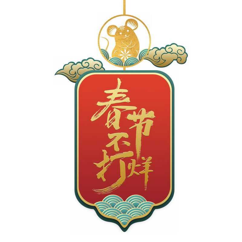 中国风春节不打烊挂牌新年过年装饰3591824图片免抠素材