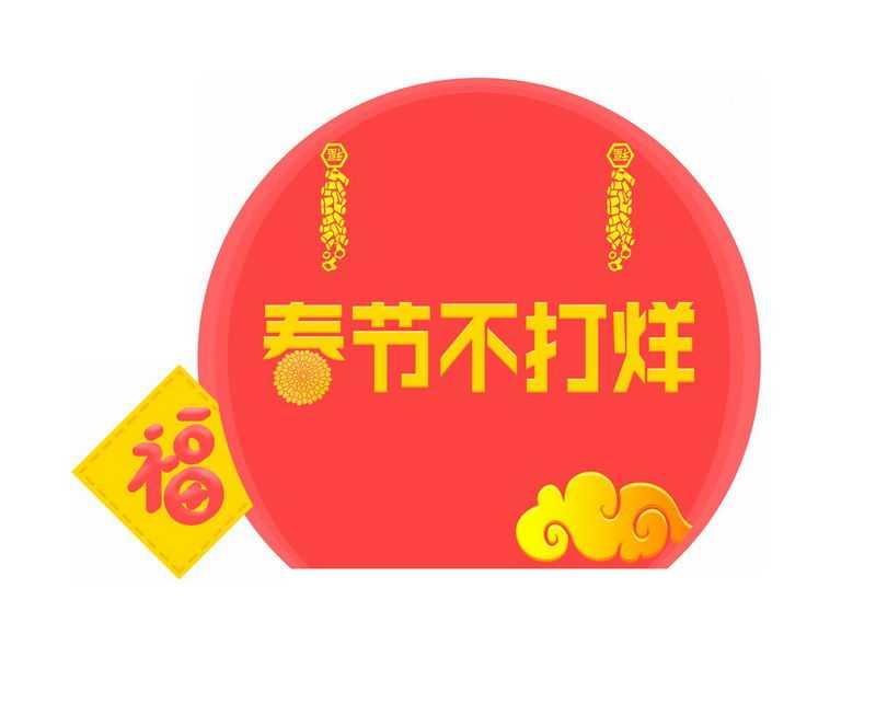 中国风春节不打烊新年过年装饰2785178图片免抠素材