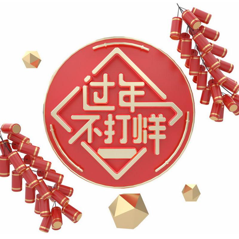 C4D风格过年不打烊新年春节红色鞭炮装饰1075965图片免抠素材 节日素材-第1张