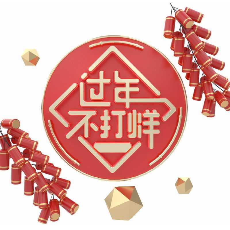 C4D风格过年不打烊新年春节红色鞭炮装饰1075965图片免抠素材