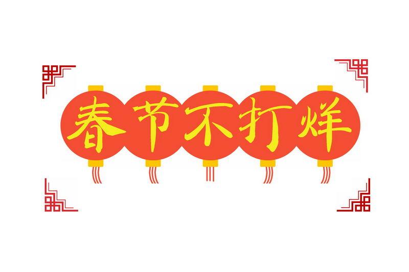 中国风传统灯笼图案春节不打烊标语新年过年装饰1328527图片免抠素材 节日素材-第1张