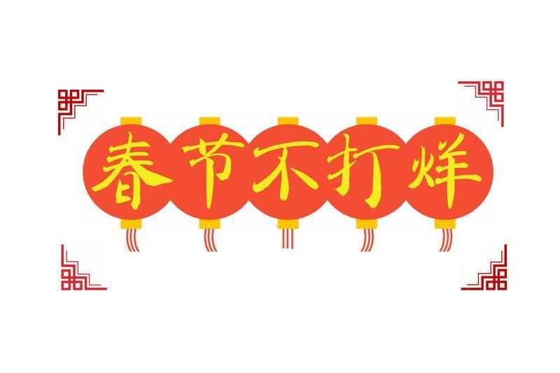 中国风传统灯笼图案春节不打烊标语新年过年装饰1328527图片免抠素材