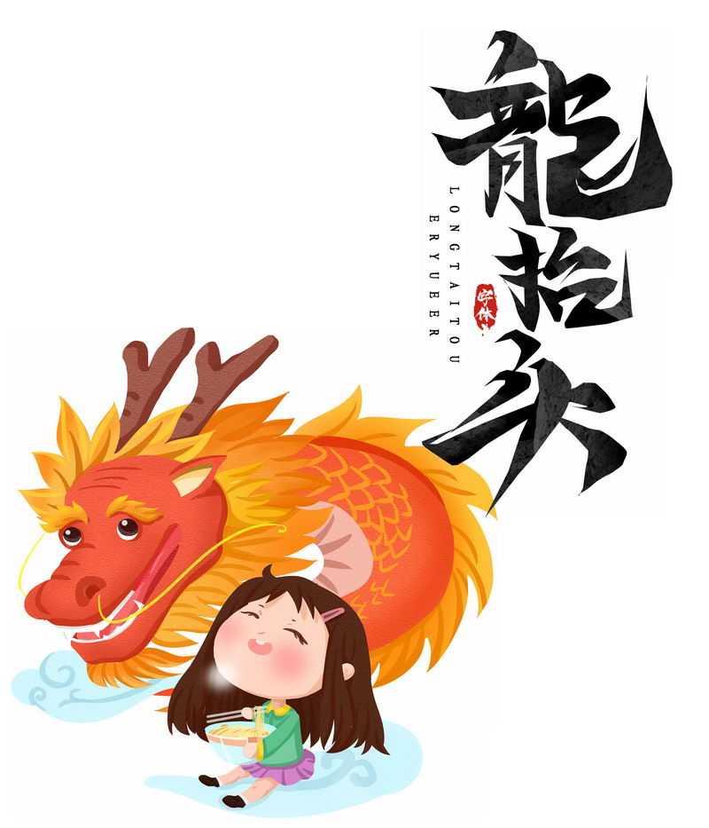 卡通中国龙二月二龙抬头插画6853528图片免抠素材