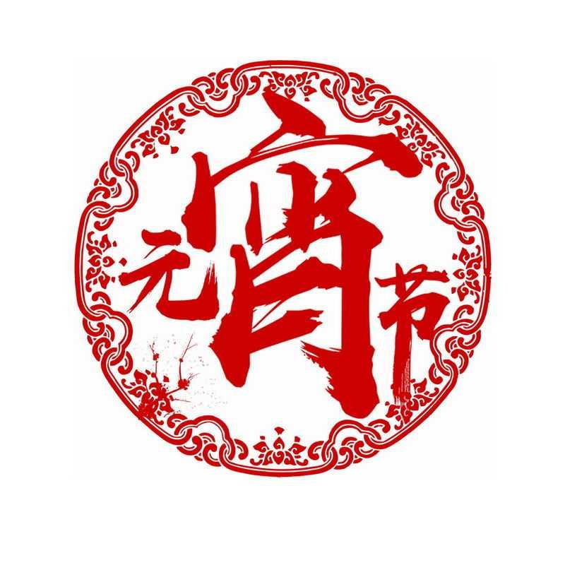 正月十五元宵节红色剪纸艺术字体5827489图片免抠素材