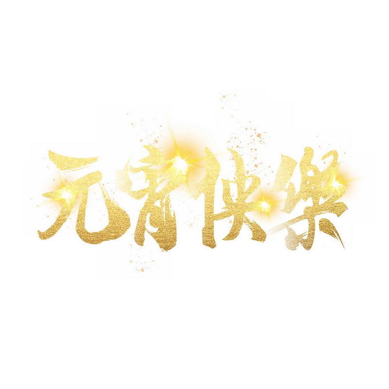 正月十五元宵节金色元宵快乐艺术字体7974045图片免抠素材 节日素材-第1张
