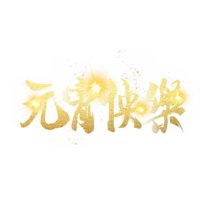 正月十五元宵节金色元宵快乐艺术字体7974045图片免抠素材