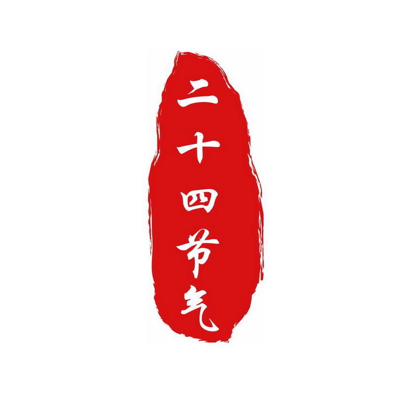 红色印章风格二十四节气标题框3428035图片免抠素材 节日素材-第1张