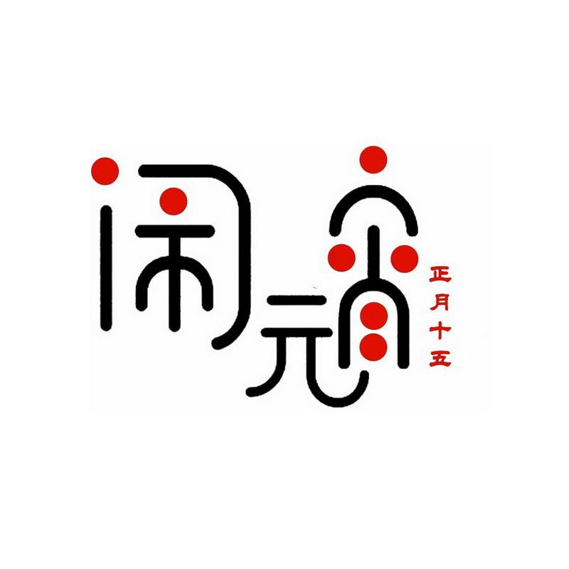 正月十五元宵节卡通闹元宵艺术字体7595580图片免抠素材 节日素材-第1张