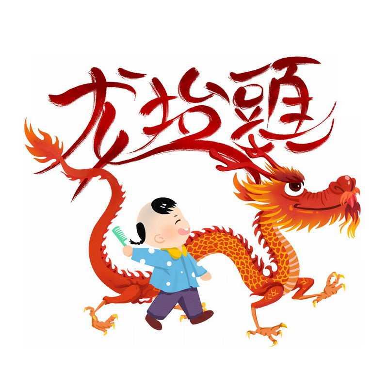 卡通小孩和卡通中国龙二月二龙抬头插画1971714图片免抠素材