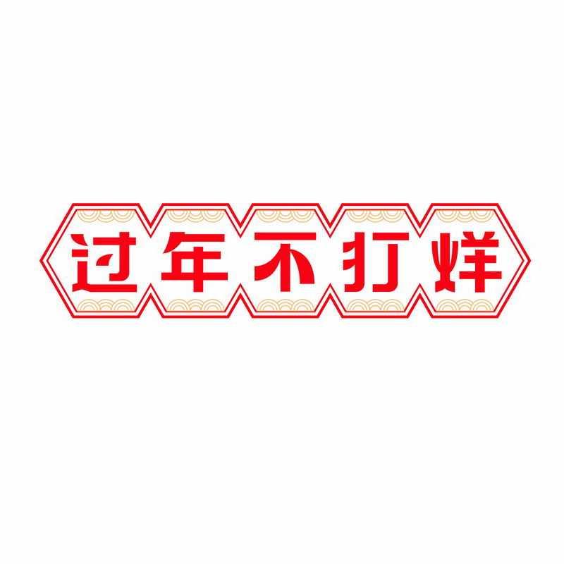 中国风过年不打烊标题6559401图片免抠素材
