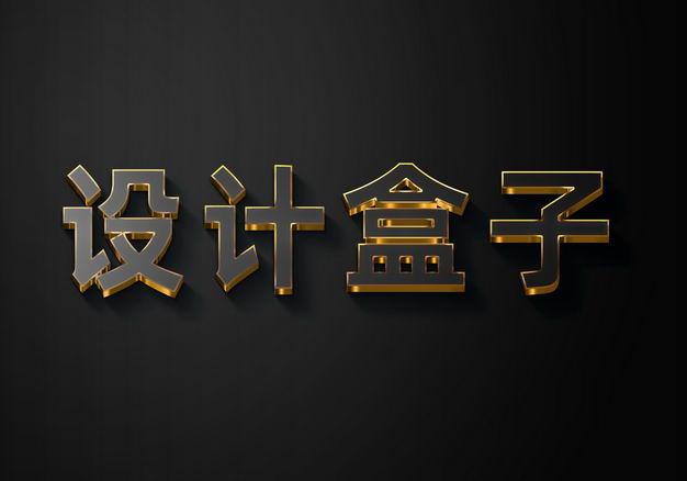 3D立体黑色金色发光风格logo文字样机6353959免抠图片素材 样机-第1张