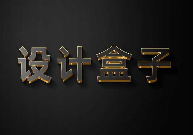 3D立体黑色金色发光风格logo文字样机6353959免抠图片素材