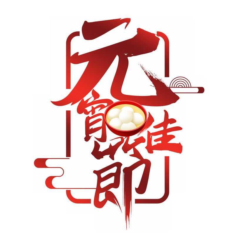 正月十五元宵节元宵佳节艺术字体7451230图片免抠素材