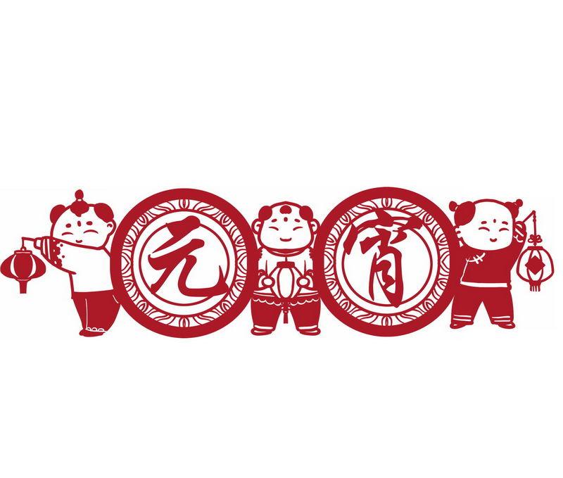 元宵节卡通童男童女打灯笼红色剪纸贴纸4653744图片免抠素材 节日素材-第1张