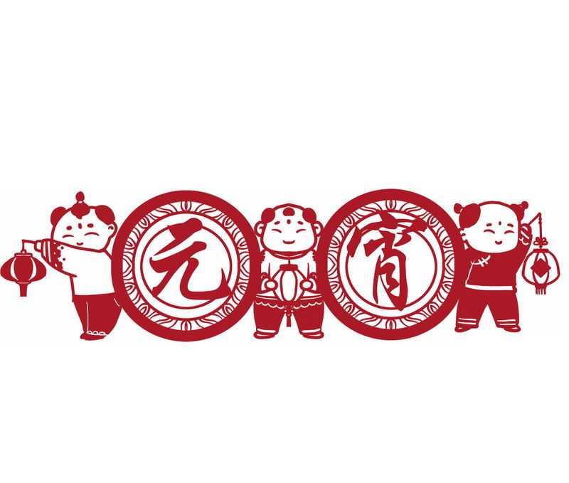 元宵节卡通童男童女打灯笼红色剪纸贴纸4653744图片免抠素材