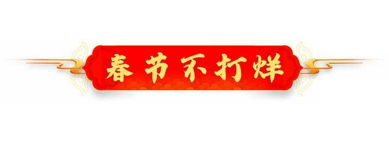 中国风春节不打烊横幅新年过年装饰7985215图片免抠素材