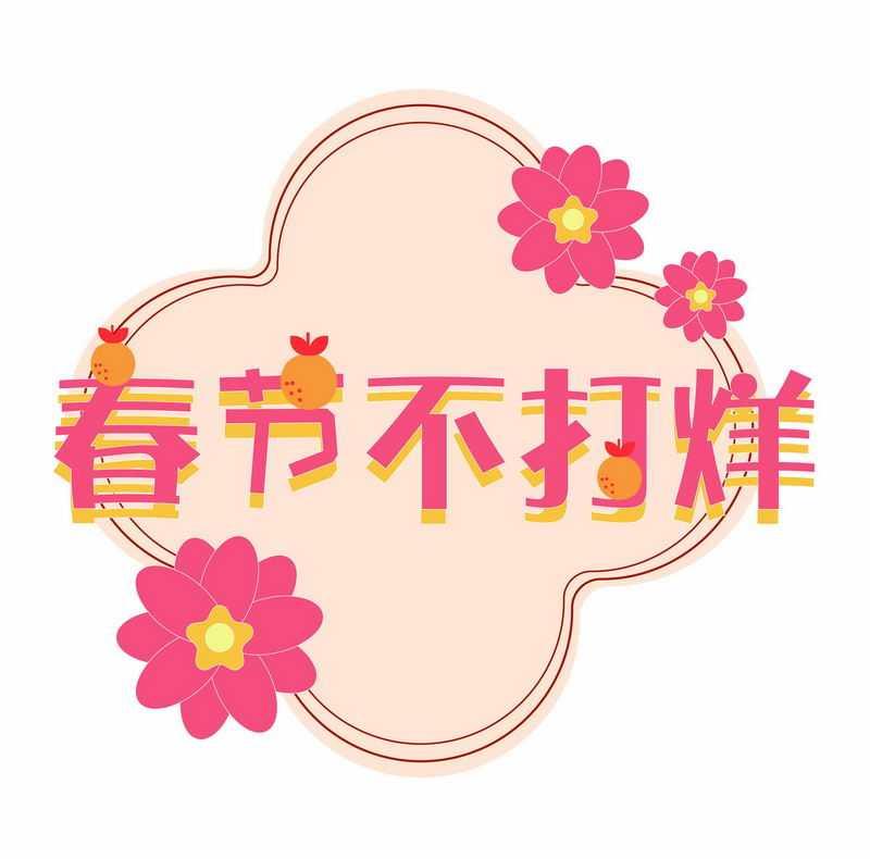 中国风春节不打烊插画1800083图片免抠素材