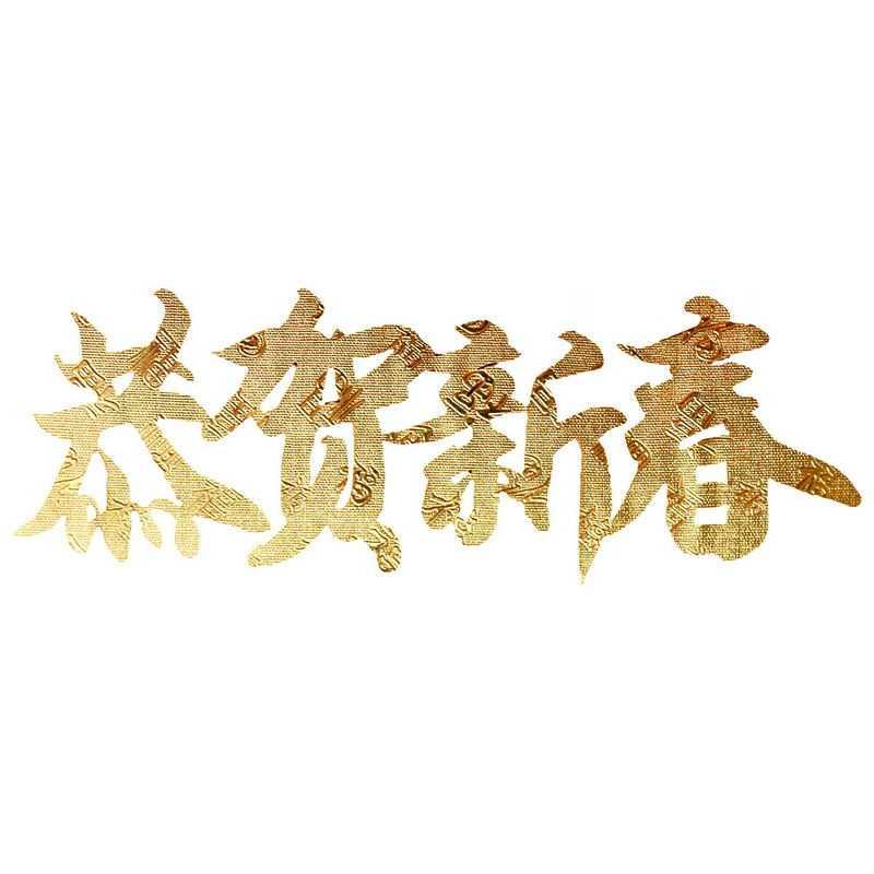 金色恭贺新春艺术字体新年春节字体2528295png图片免抠素材
