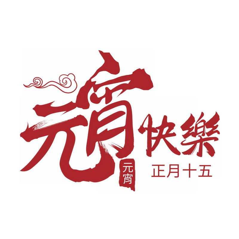 正月十五元宵节元宵快乐艺术字体2032404图片免抠素材
