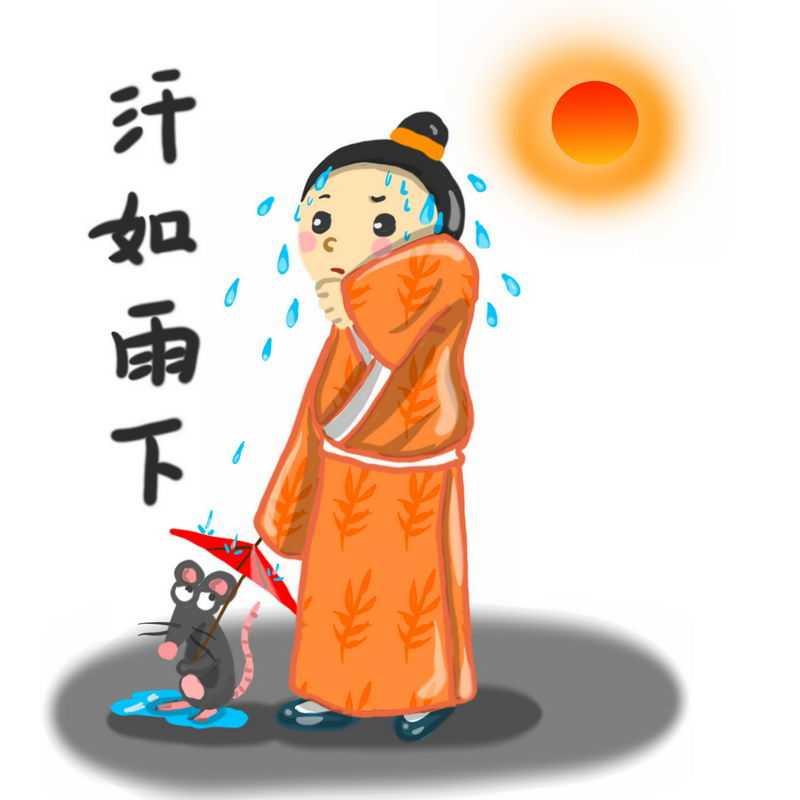 汗如雨下成语故事手绘插画9238795图片免抠素材