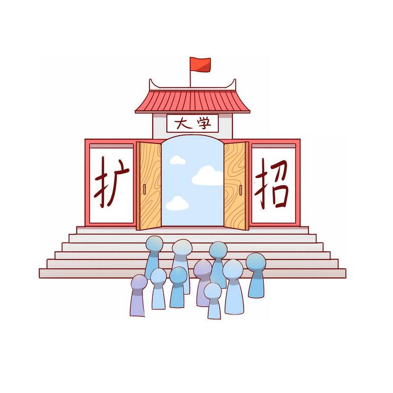 大学高校博士等高职学校扩招卡通插画1356868图片免抠素材 教育文化-第1张