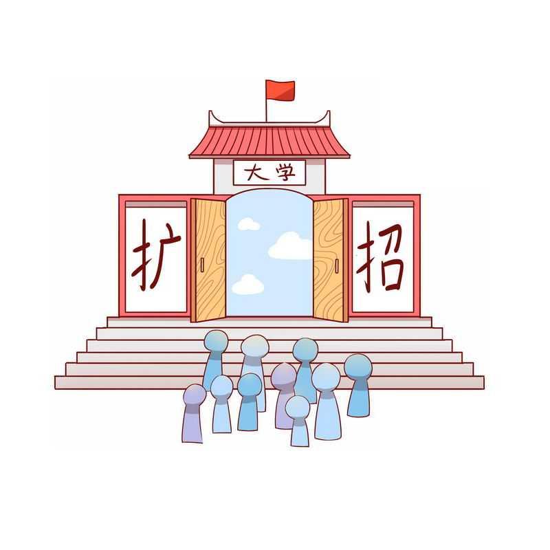 大学高校博士等高职学校扩招卡通插画1356868图片免抠素材