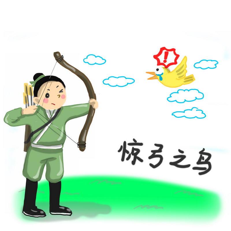 惊弓之鸟成语故事手绘插画8992673图片免抠素材 教育文化-第1张