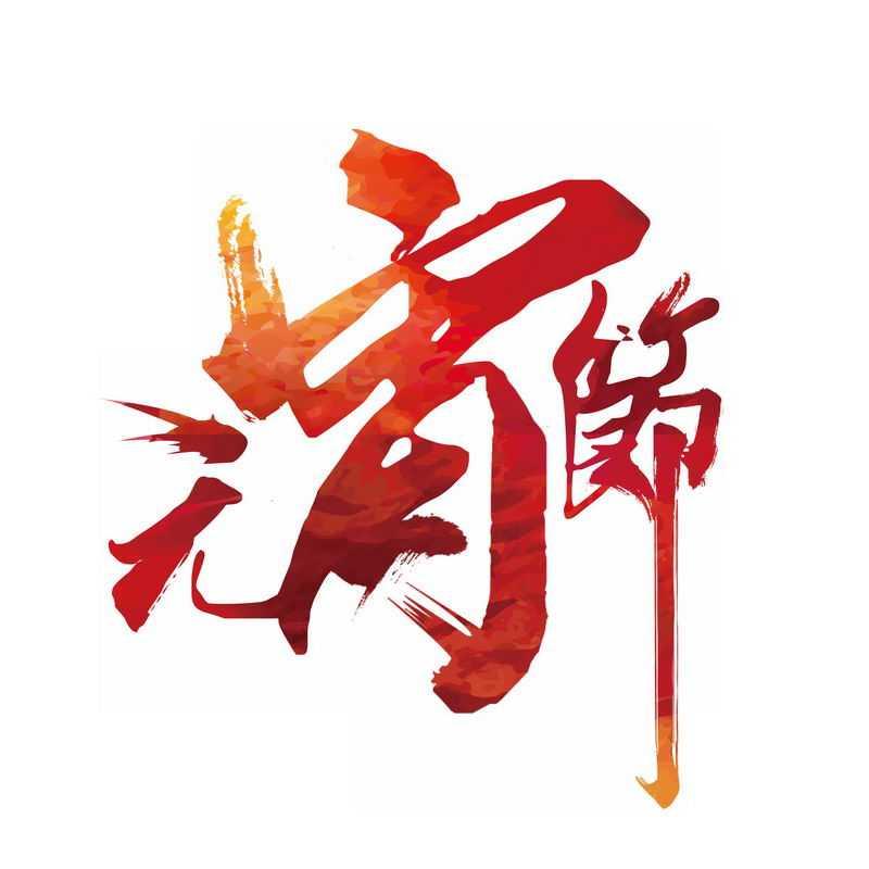 正月十五元宵节红色艺术字体8943558图片免抠素材