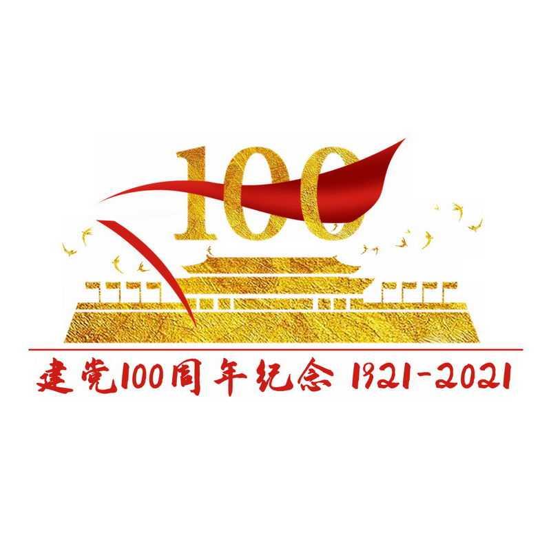 建党100周年艺术字体装饰5810837免抠图片素材