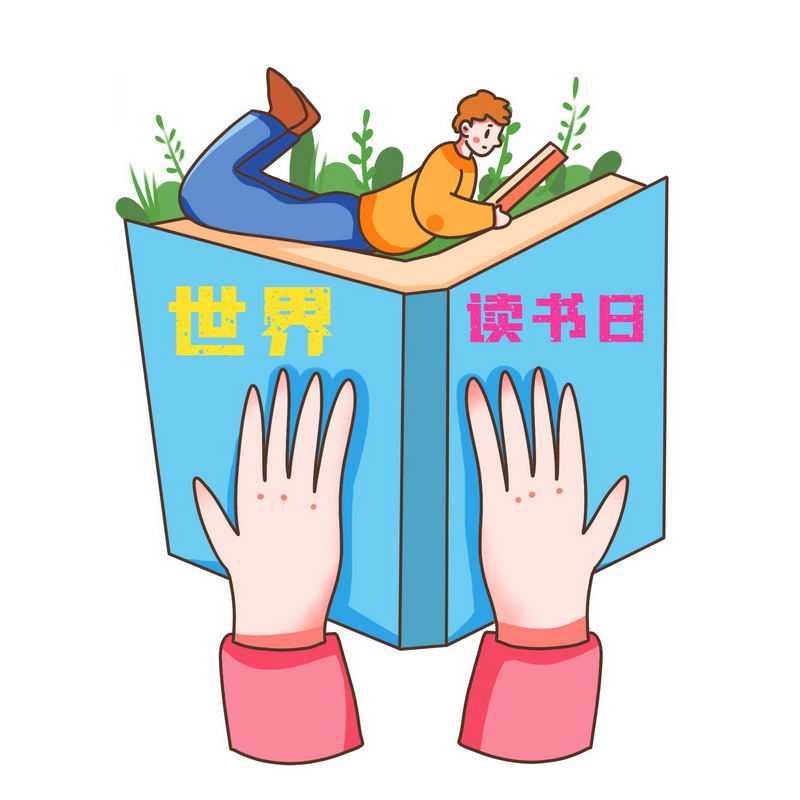 双手捧着的书本世界读书日手绘插画4869863免抠图片素材