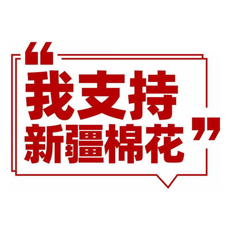 我支持新疆棉花艺术字体标题3253351免抠图片素材