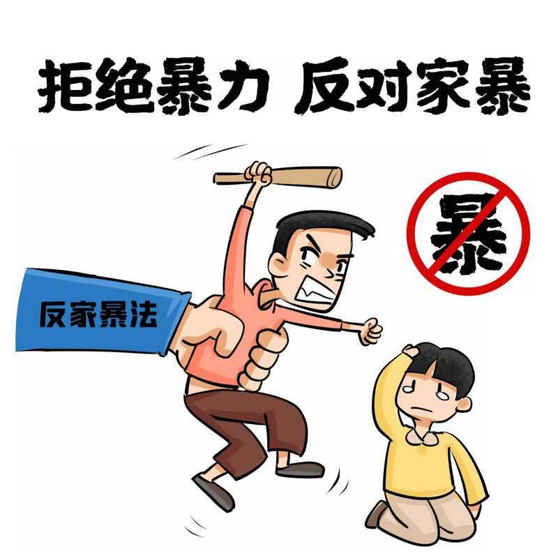 拒绝暴力反对家暴卡通宣传画1793697免抠图片素材