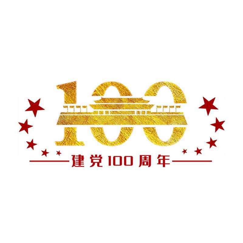 建党100周年艺术字体装饰2128780免抠图片素材