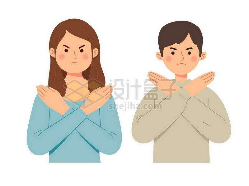 严肃表情的男人和女人摆出拒绝的手势4984636矢量图片免抠素材