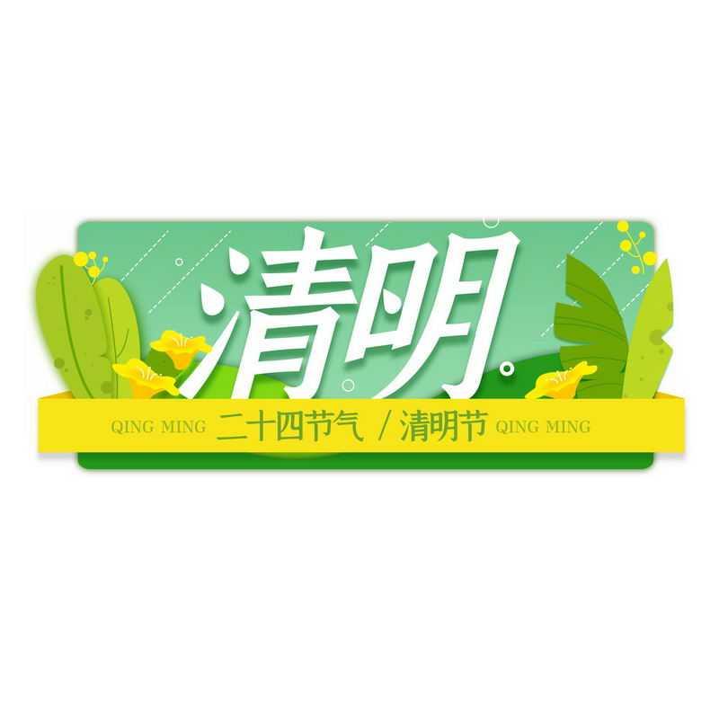 二十四节气之清明节绿色自然装饰标题4920017免抠图片素材