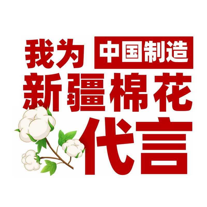 我为中国制造新疆棉花代言艺术字体标题8712636免抠图片素材