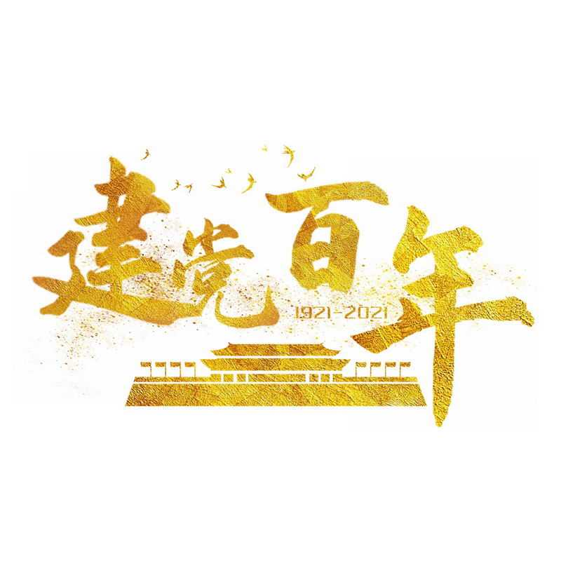 建党百年金色艺术字体5108202免抠图片素材