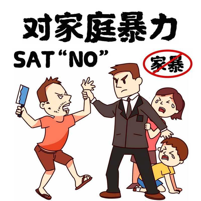 反对家庭暴力对家暴说不卡通宣传画1814456免抠图片素材