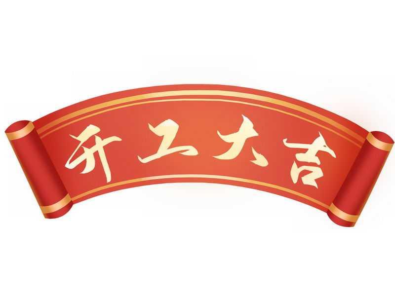 红色横幅开工大吉字体4812358png图片免抠素材