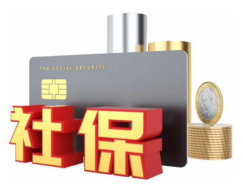 3D立体风格社保卡和金币8858641png图片免抠素材
