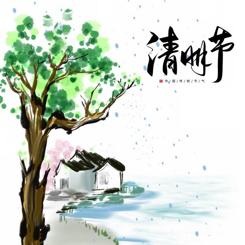 彩色水墨画风格清明节大树风景图3751969免抠图片素材 节日素材-第1张