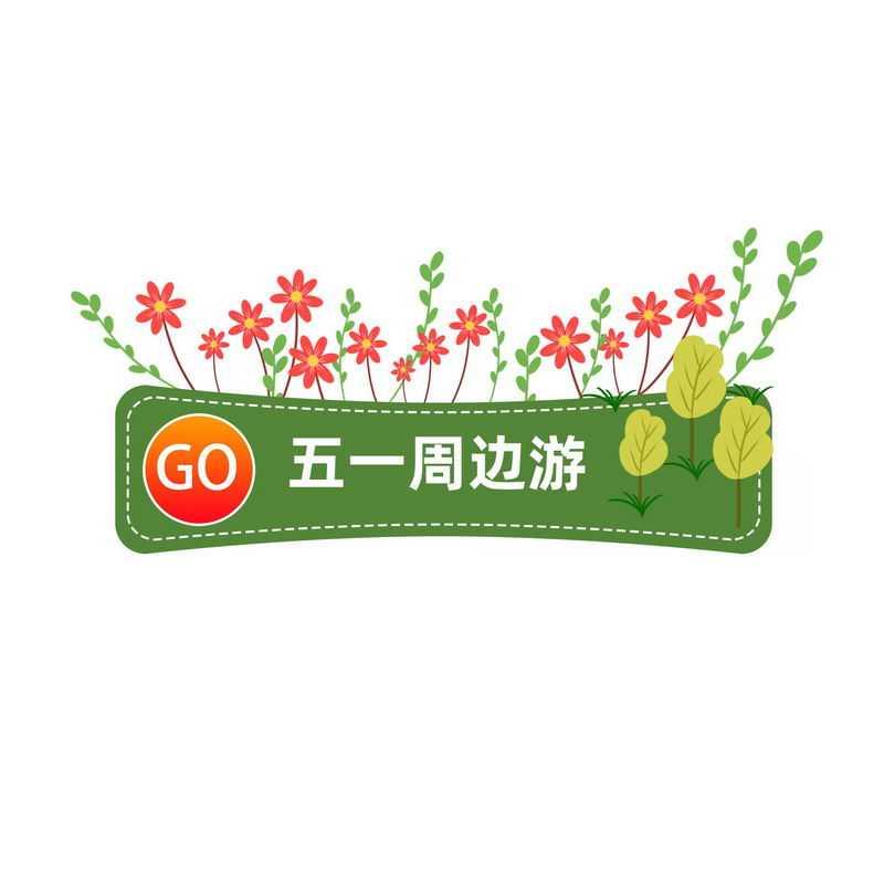 绿色五一周边游标题框4173527图片素材
