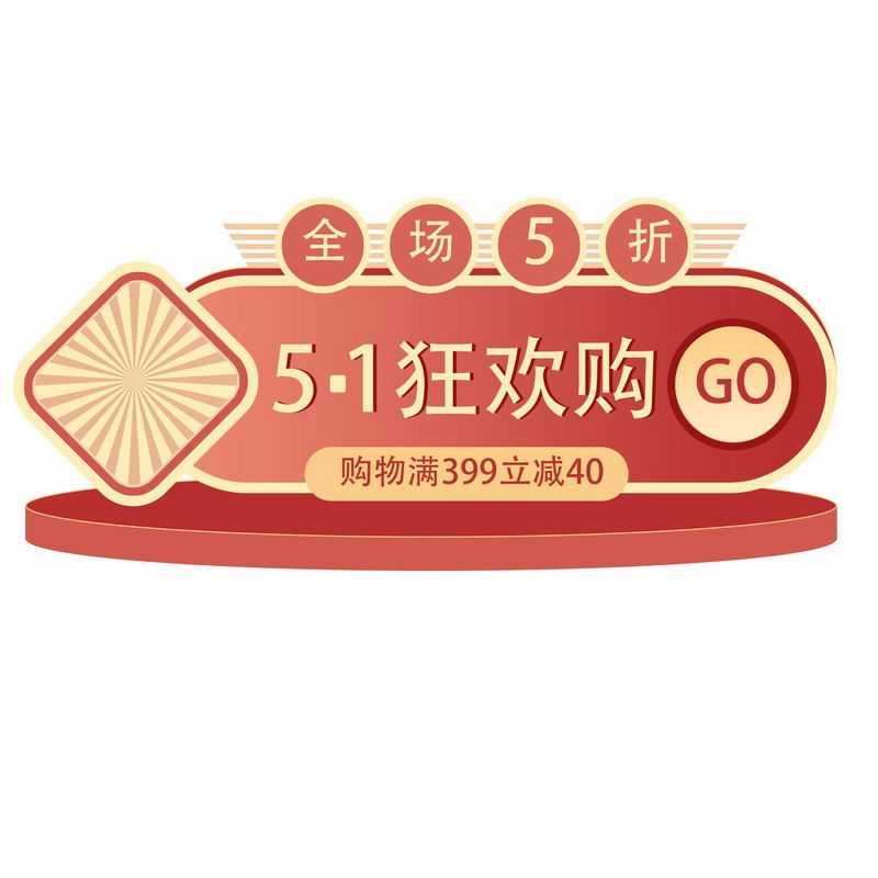 五一劳动节促销标签电商胶囊4095402图片素材