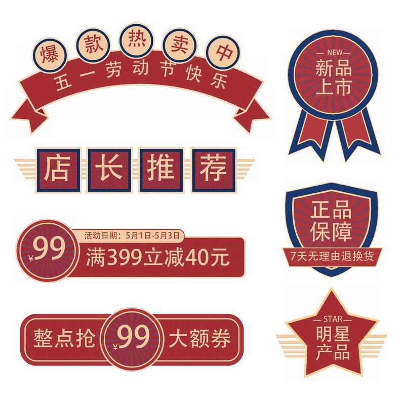 各种红色五一劳动节电商特惠促销标签装饰3211670图片素材