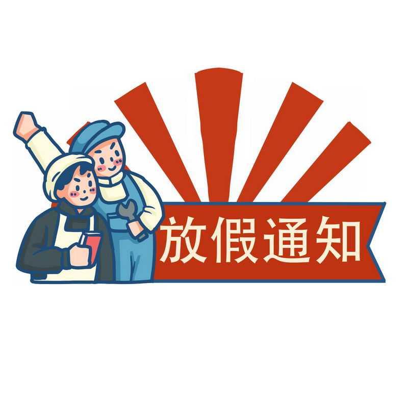 卡通工人和放假通知五一劳动节8236195图片素材