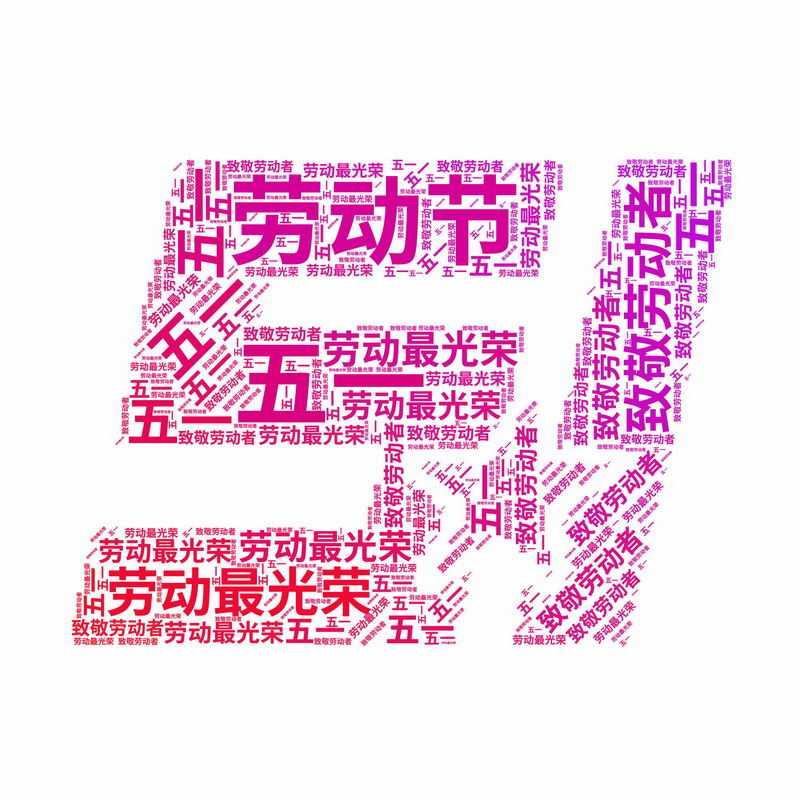 五一劳动节51聚合字体6256373AI矢量图片免抠素材