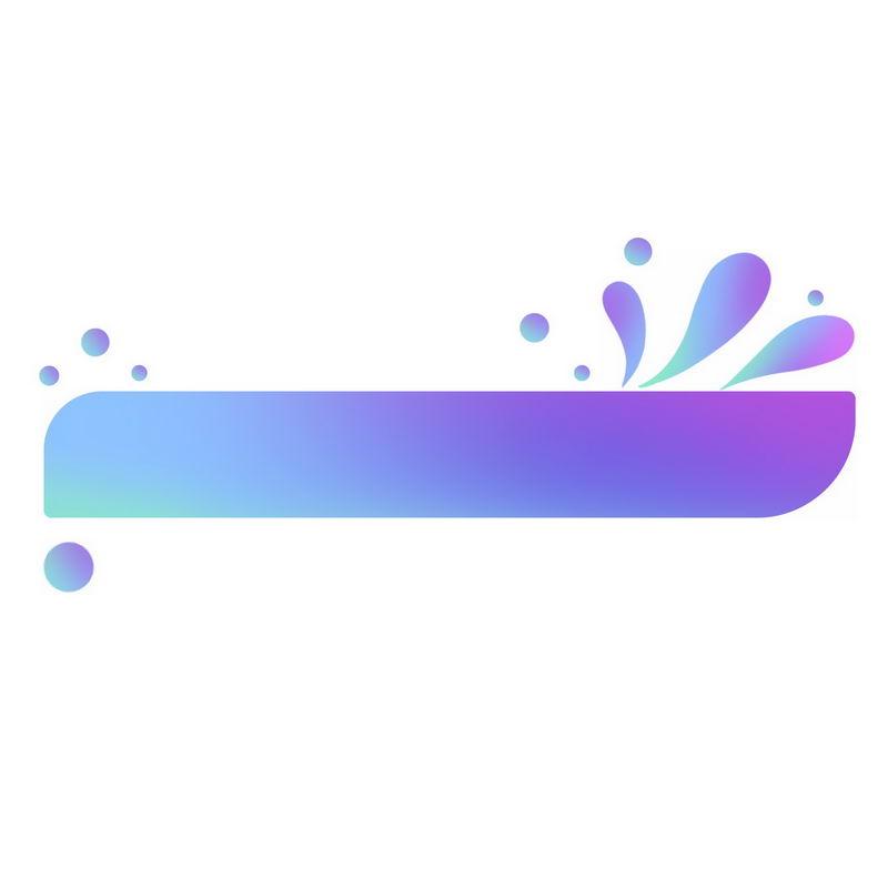 渐变色风格菜单背景电商标题框文本框6668828免抠图片素材 边框纹理-第1张