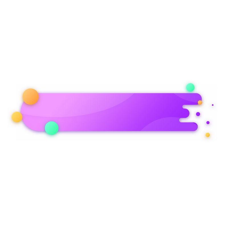 MBE风格紫色文本框装饰条8297735免抠图片素材 边框纹理-第1张