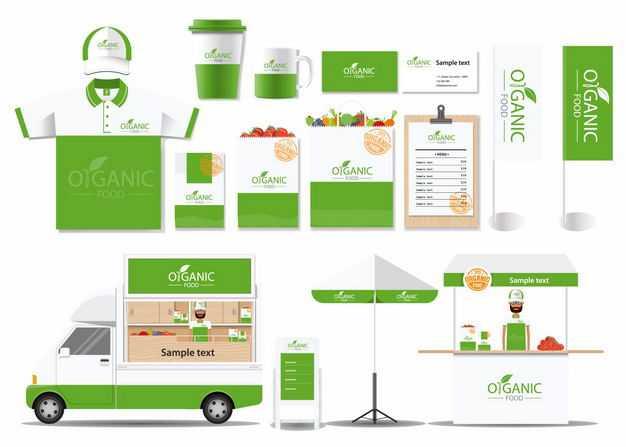 各种绿色的包装设计vi设计样机3559188矢量图片免抠素材